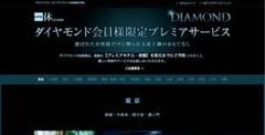 """Thumbnail of """"一休 ダイヤモンド"""""""