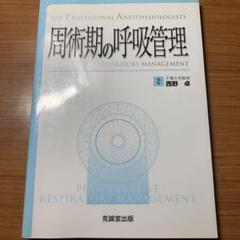 "Thumbnail of ""周術期の呼吸管理 : for professional anesthesiol…"""