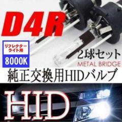 """Thumbnail of """"新品  HIDバルブ 35W D4R/8000K"""""""