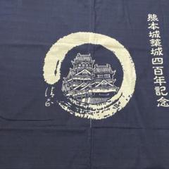 """Thumbnail of """"暖簾(のれん)"""""""
