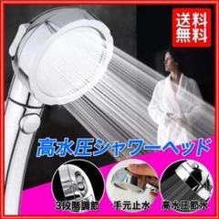 "Thumbnail of ""シャワーヘッド 節水 3段階 水圧強い 水流 節水 高水圧 低水圧 切り替え"""