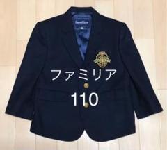"""Thumbnail of """"★希少★ファミリア フォーマルスーツ ジャケット 金ボタン エンブレム 110"""""""