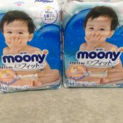 "Thumbnail of ""moony おむつ 新品64枚入り✖️4パック"""