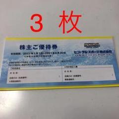 "Thumbnail of ""セントラルスポーツ 株主優待券 6枚 8/31まで延長"""