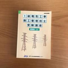 "Thumbnail of ""1級電気工事施工管理技士 受験講座 解説集(上)"""