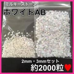 "Thumbnail of ""ミルキーストーン(ホワイトAB)✩2mm・3mmセット✩約2000粒"""