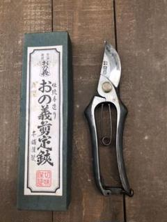 """Thumbnail of """"おの義刃物 A型剪定鋏 200mm"""""""