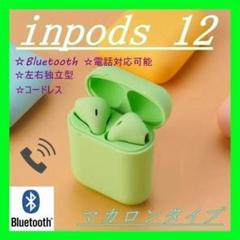 inpods12 グリーン ワイヤレス Bluetooth 大人気