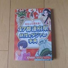 "Thumbnail of ""47都道府県妖怪&ダジャレ事典☆"""