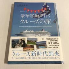 "Thumbnail of ""ゼロからわかる 豪華客船で行くクルーズの旅"""