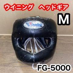 """Thumbnail of """"ウイニング ヘッドギア M   FG-5000 フルフェイスタイプ"""""""