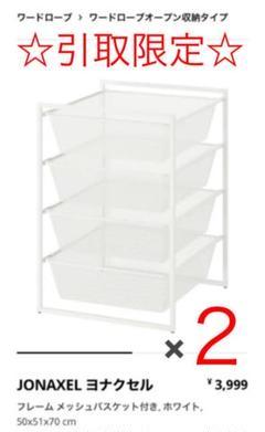 "Thumbnail of ""☆引取限定☆定価7998円 IKEA ヨナクセル ホワイト2台※バラ売り可"""