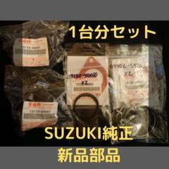 """Thumbnail of """"【純正新品】GS400 キャブレターインシュレータセット インテークパイプ"""""""