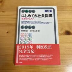 "Thumbnail of ""はじめての社会保障〔第17版〕"""