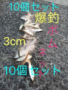 【3cm網目】ボムネット【10個セット】