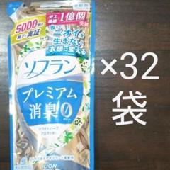 "Thumbnail of ""【aruaru様専用】ソフラン 詰替×32袋/ホワイトハーブアロマ"""