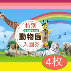 "Thumbnail of ""東武動物公園 特別入園券 4人分"""
