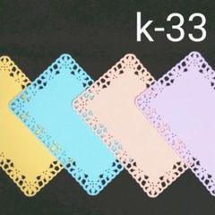 """Thumbnail of """"メッセージカード/メモ 24枚  ハンドメイド(k-33)"""""""