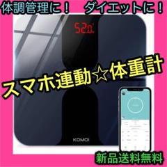 "Thumbnail of ""体重計 体組成計 体脂肪 カラダスキャン ITO高精度 iOS・Android"""