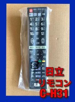 """Thumbnail of """"【新品・未使用‼️】日立リモコン HITACHI C-H31 チャンネル テレビ"""""""