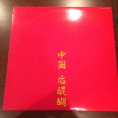 "Thumbnail of ""「LIVE IN CHINA/GODIEGO(中国/后醍醐)」LPレコード"""
