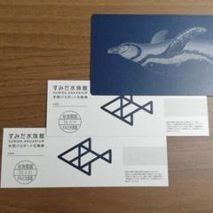 "Thumbnail of ""すみだ水族館年間パスポート引換券×2枚"""