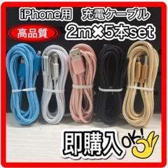 "Thumbnail of ""iPhone 充電器 充電ケーブル 2m 5本売り 5色 ライトニングケーブル"""