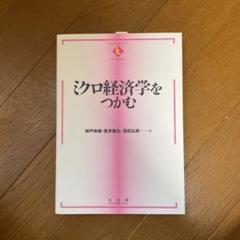 "Thumbnail of ""ミクロ経済学をつかむ"""