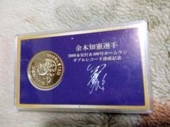 "Thumbnail of ""阪神タイガース 金本選手 メダル"""