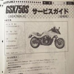 """Thumbnail of """"サービスガイド サービスマニュアル GSX750S-3、GSX750S-4"""""""