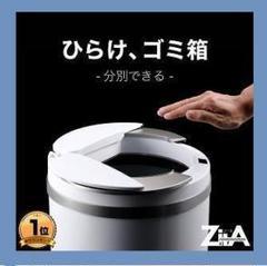 """Thumbnail of """"ジータ ゴミ箱 ダストボックス おしゃれ ふた付き 45L 自動 ZitA 白"""""""
