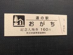 "Thumbnail of ""道の駅きっぷ (ピンク券) おがち"""