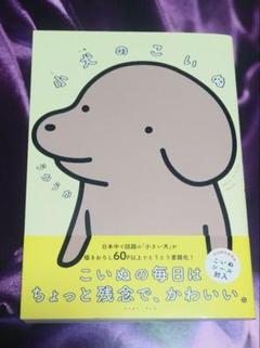 "Thumbnail of ""小犬のこいぬ"""