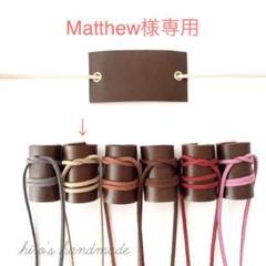"""Thumbnail of """"Matthew様専用"""""""
