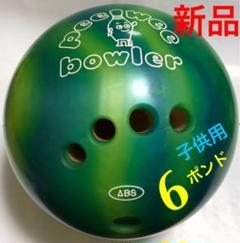 """Thumbnail of """"【新品】ABS 子供用 ボウリングボール 6ポンド"""""""