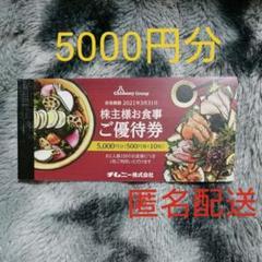 "Thumbnail of ""チムニー株主優待券5000円分‼️"""