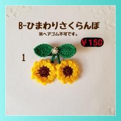 "Thumbnail of ""【B-ひまわりモチーフ】ベビーヘアクリップ・ヘアゴム"""