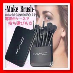 "Thumbnail of ""MAC メイクブラシ 12本 & 缶ケース"""
