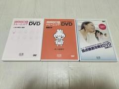"Thumbnail of ""看護学生必見!!医教DVD 3本セット"""