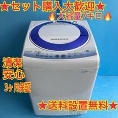 """Thumbnail of """"526 送料設置無料 大容量7キロ シャープ 最新インテリアデザイン 洗濯機"""""""