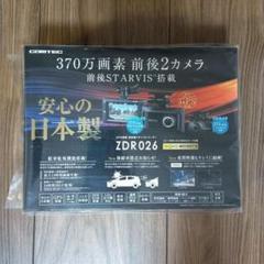 "Thumbnail of ""タラオ様専用 COMTEC ZDR-026"""