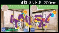 "Thumbnail of ""サンシェード 日除け 窓 ベランダ 家 カーテン ブラインド タープ 遮光 9"""