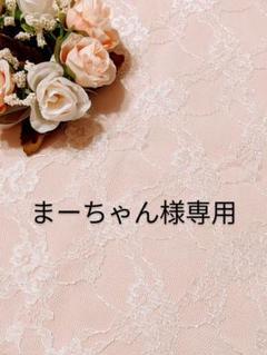 "Thumbnail of ""まーちゃん様専用"""