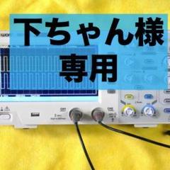"Thumbnail of ""【下ちゃん様専用】オシロスコープ OWON SDS1102"""