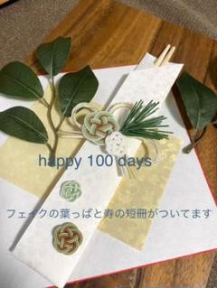 "Thumbnail of ""お食い初め飾りセット ティーグリーン 歯固め石つき"""