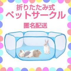 """Thumbnail of """"★取引実績多数★【ブルー】ペットサークル ボールプール 折りたたみ式"""""""