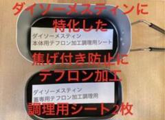 "Thumbnail of ""ダイソーメスティン特化した焦げ付き防止テフロン加工調理用シート2枚"""