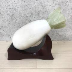"Thumbnail of ""大根 彩頭 置物 オブジェ 縁起物"""