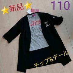 "Thumbnail of ""《新品》チップ&デール カーディガン・Tシャツ セット (サイズ110)"""