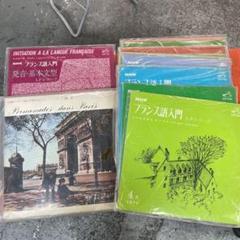 """Thumbnail of """"超レトロ!NHKフランス語入門 LPレコード14枚セット ジャンク品"""""""